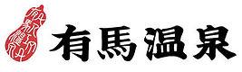 arima onsen.jpg