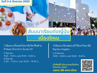 (ไทย) สัมมนาเรียนต่อญี่ปุ่น เมืองโกเบ วันที่ 5-6 กันยายน 2020