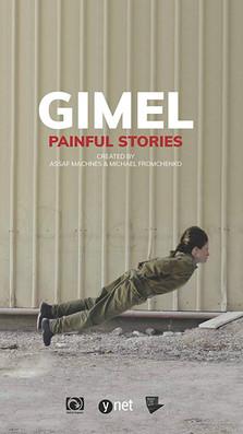 Gimel