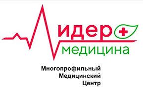 Лидер-медицина