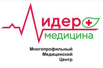 """Медицинский центр """"Лидер-медицина"""""""