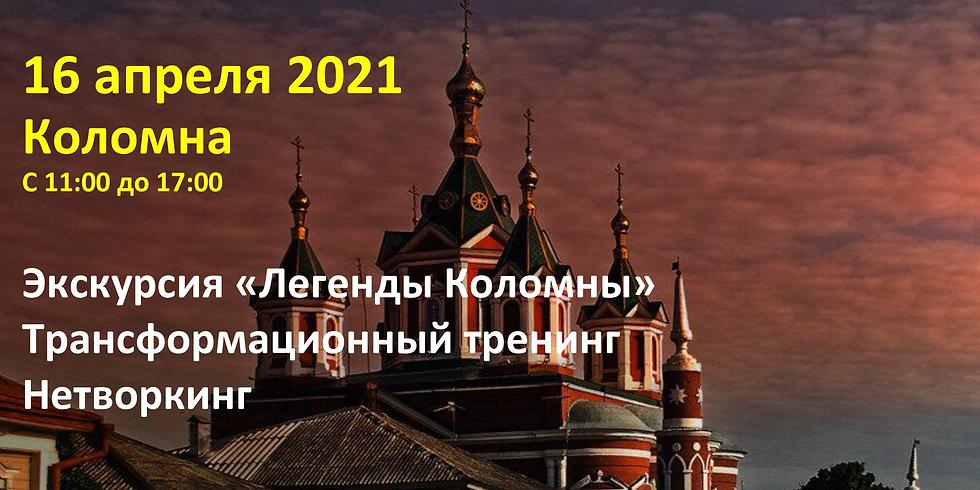 """Экскурсия """"Легенды Коломны"""", бизнес встреча и трансформационный круг"""