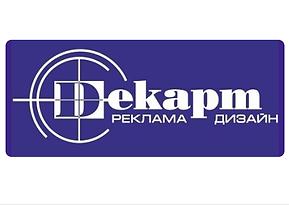 Рекламно-полиграфическая фирма «Декарт»