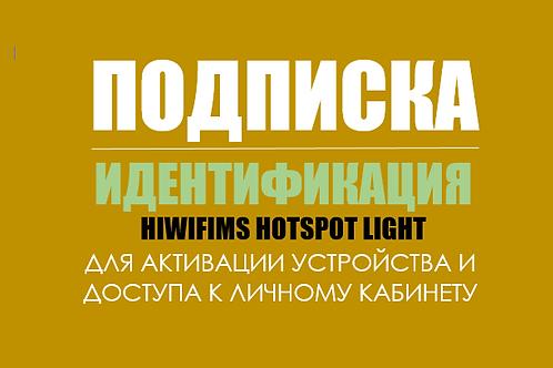 Подписка - Hiwifims Hotspot Lite  (Идентификация)