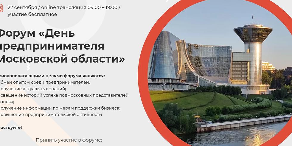 Форум «День предпринимателя Московской области»