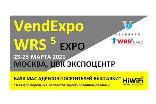 Аудитория для таргетированой рекламы выставки VendExpo  2021