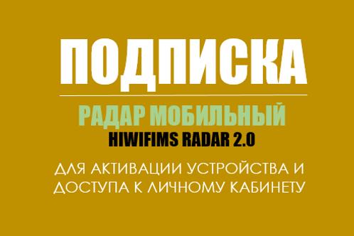 Подписка - Hiwifims WIFI Радар 2.0 мобильный