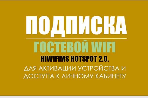 Подписка - Hiwifims Hotspot 2.0  (Идентификация + маркетинг)