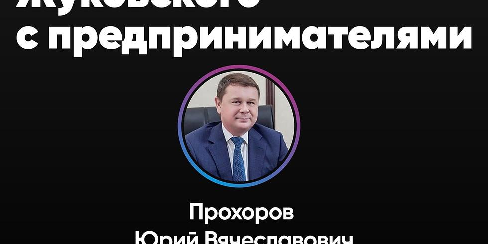 Глава г.о. Жуковский Ю.В. Прохоров проведет встречу с представителями бизнеса.