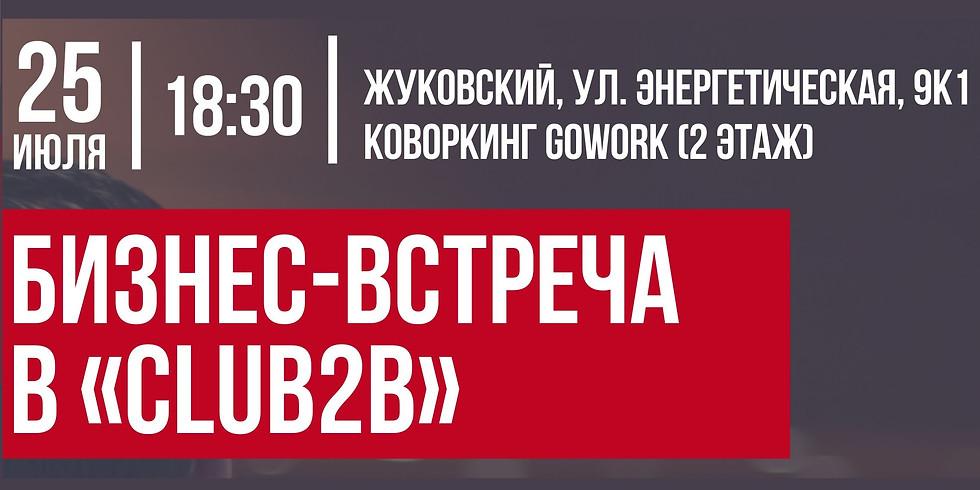 Не пропусти! 25 июля в 18:30 бизнес-встреча в «Club2b»!