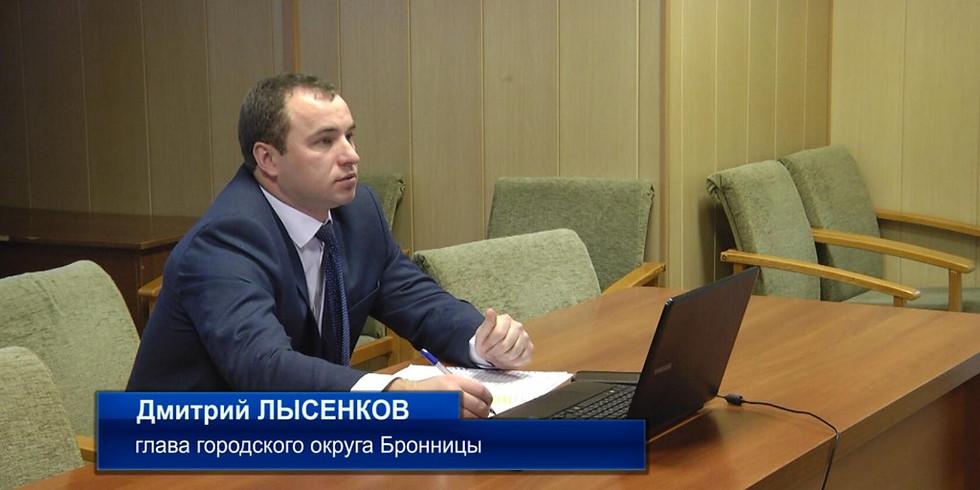 Онлайн-встреча  Главы городского округа  Бронницы  Лысенкова Д.А.  с представителями бизнеса