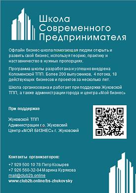 Бизнес-школа Жуковский