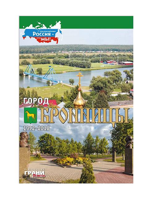 РОССИЯ - ЭТО МЫ. БРОННИЦЫ 1992-2018