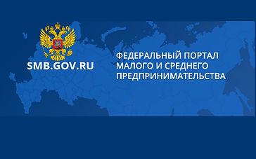 Федеральный портал_.jpg