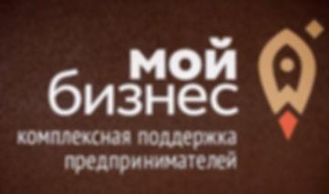 МойБизнес_1.jpg