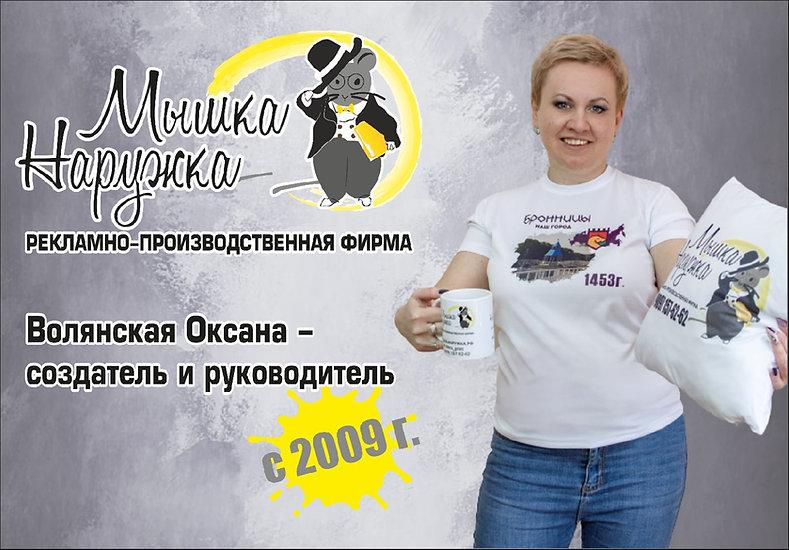 ИП Волянская Оксана Владимировна