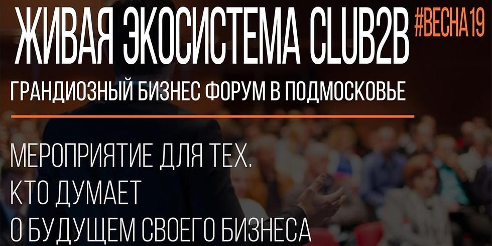 Форум Живая экосистема Club2b #Весна 2019