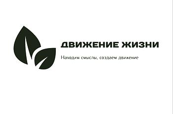 """МООО """"Движение жизни"""""""