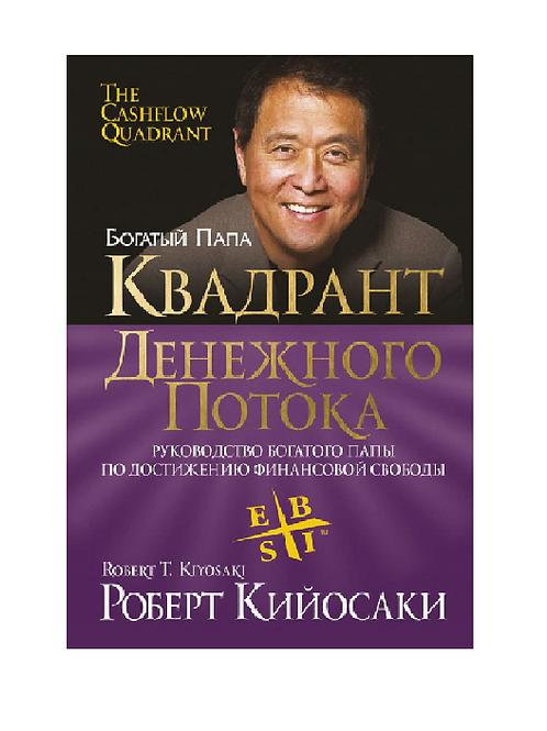 Квадрант денежного потока. Книга, Роберт Кийосаки (16+)