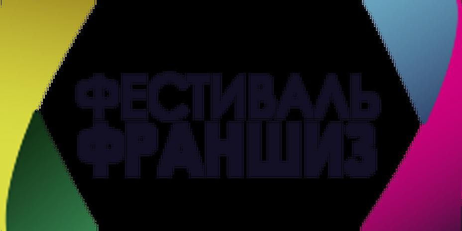 """ВЫСТАВКА """"ФЕСТИВАЛЬ ФРАНШИЗ"""""""