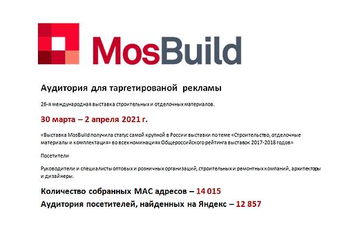 Аудитория для таргетированой рекламы выставки MosBuild 2021
