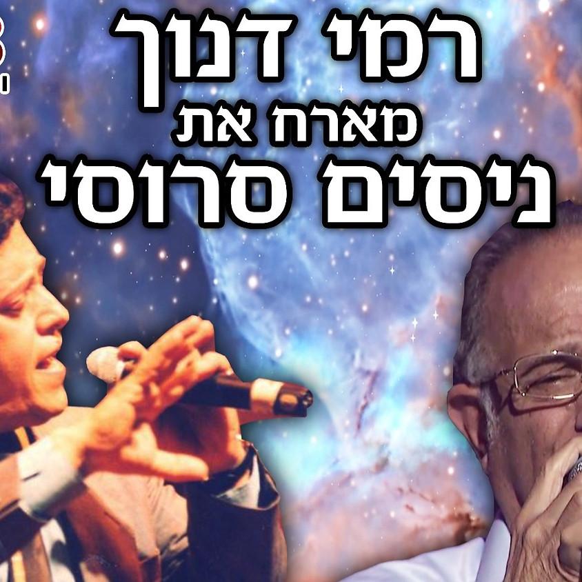 רמי דנוך מארח ניסים סרוסי