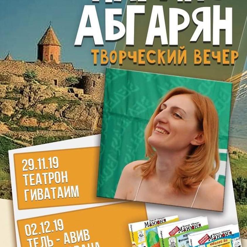 Творческий вечер Наринэ Абгарян תאטרון גבעתיים (1)