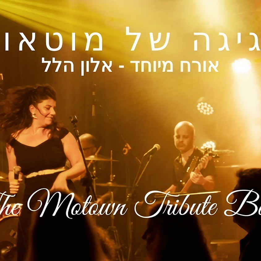 The Motown Tribute Band – חגיגה של מוטאון