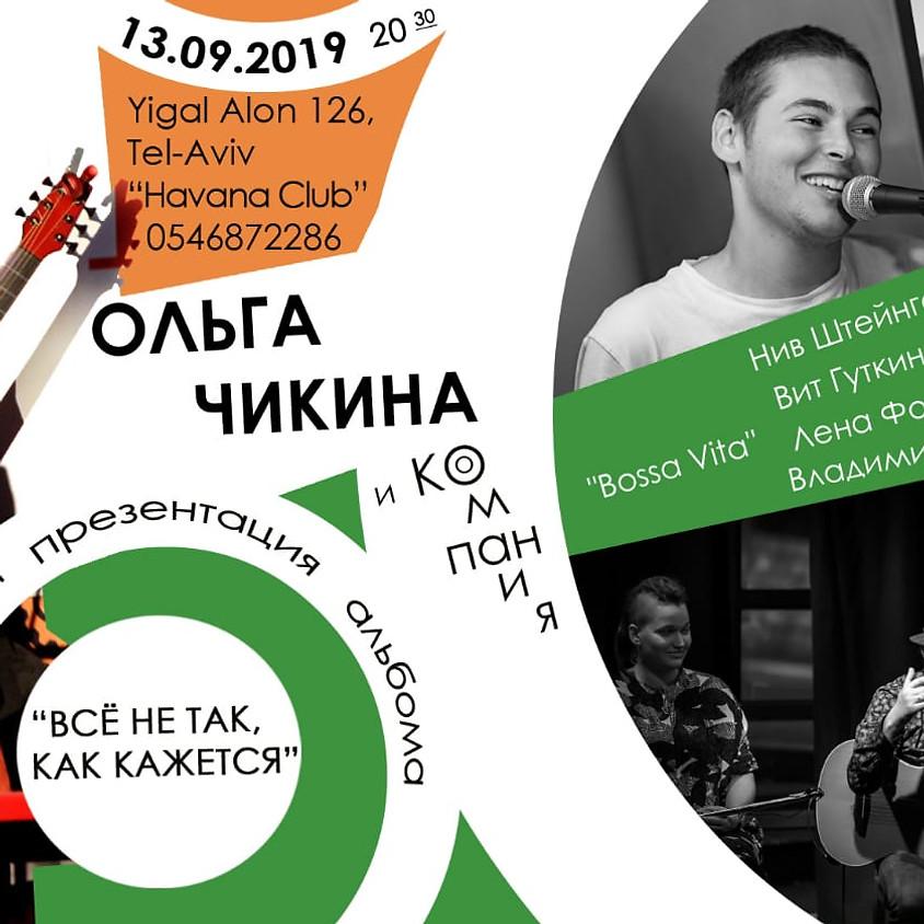 Оля Чикина-презентация альбома Все Не Так Как Кажется