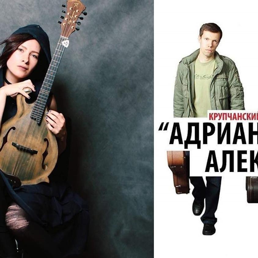 """Адриан&Александр"""" и Ольга Егорова"""