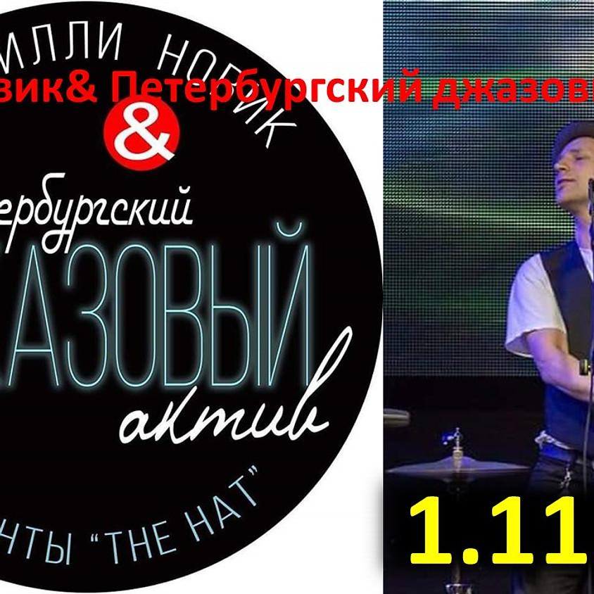 Билли Новик& Петербургский джазовый Актив