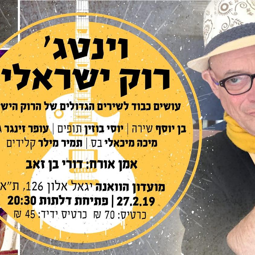 וינטג' רוק ישראלי עם דורי בן זאב