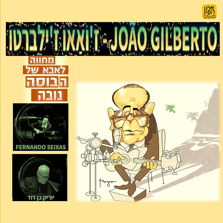 JOAO GILBERTO Tribute