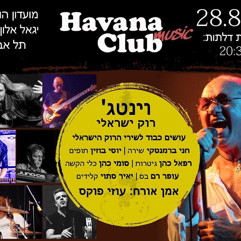 רוק ישראלי-אורח עוזי פוקס