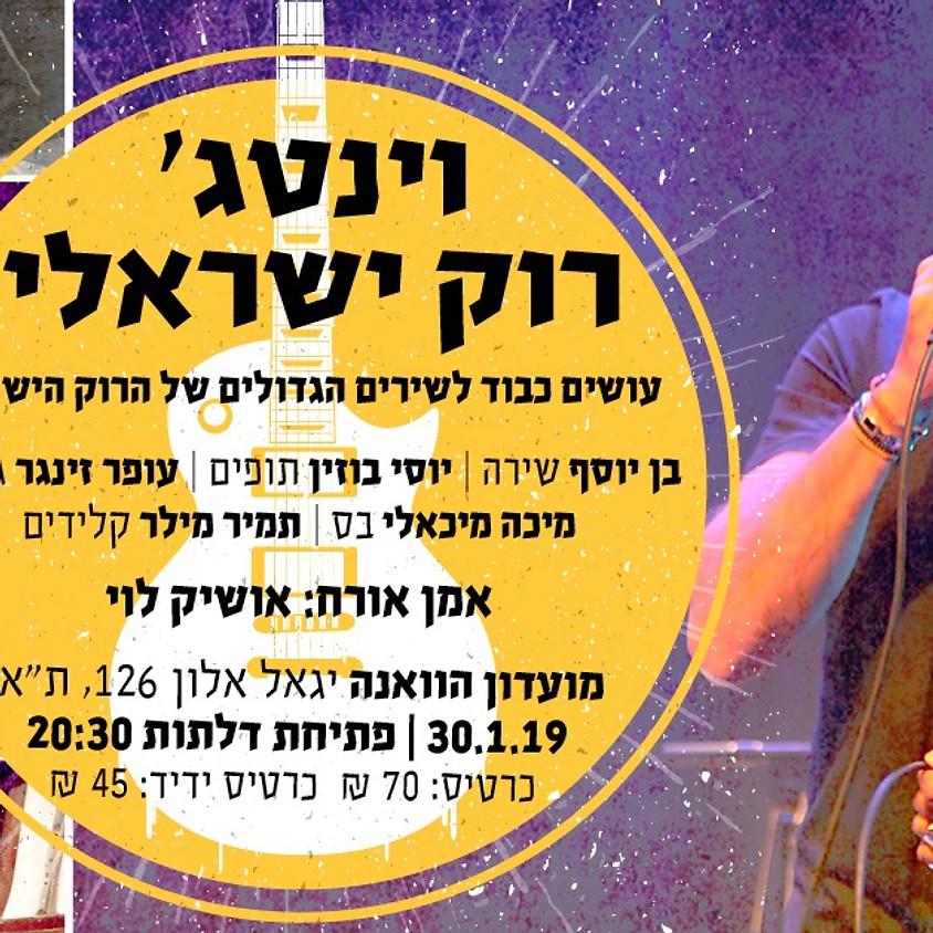 וינטג' רוק ישראלי