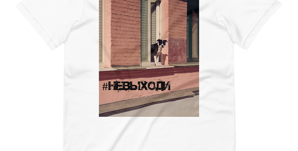 невыходи Short-Sleeve Unisex T-Shirt