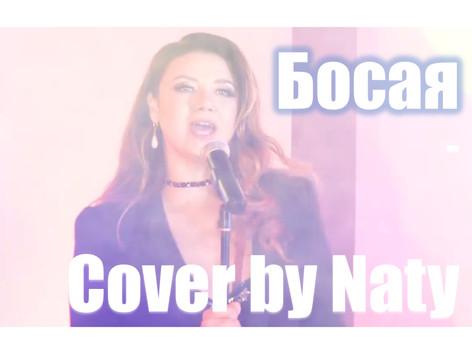Naty Thompson - Босая Cover