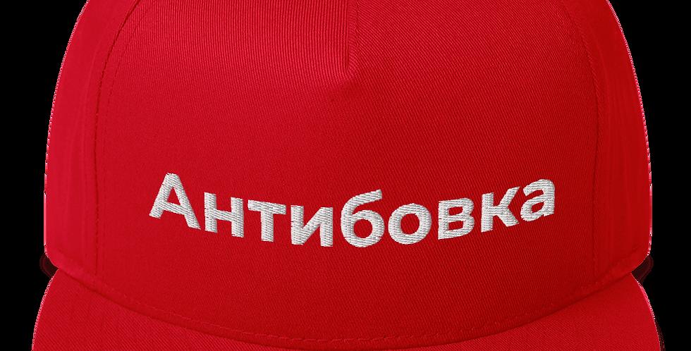 Antibovka Flat Bill Cap