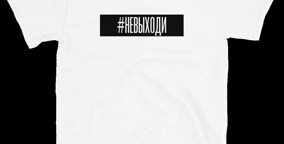 невыходи black on white T-Shirt