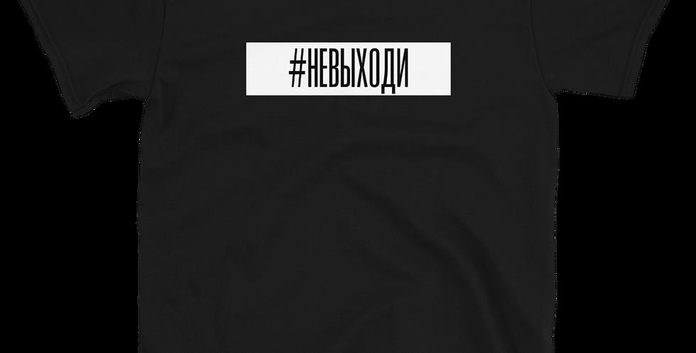невыходи white on black T-Shirt