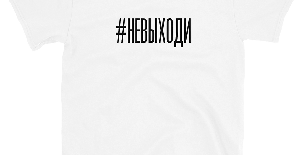 невыходи thin black on white T-Shirt