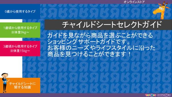 日本トイザらス様 コンテンツ事例 チャイルドシートセレクトガイド