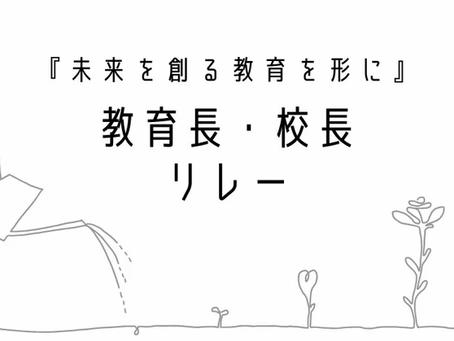 『未来を創る教育をカタチに』〜#002熊本市教育長遠藤洋路さん〜