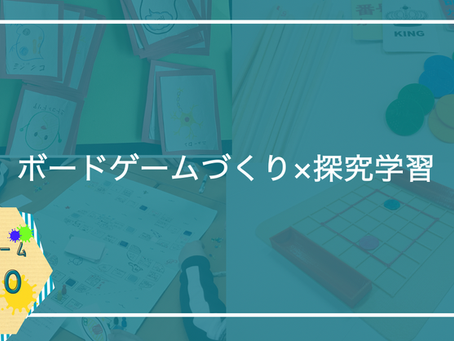 「ボードゲームづくり×探究学習」の授業を開発しています!