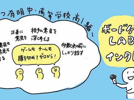 ボードゲームLABOインタビュー 〜かえつ有明中・高等学校 高校1年生編〜