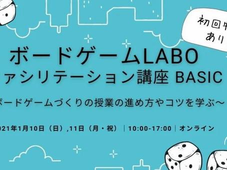 ボードゲームLABOファシリテーション講座BASICを開催しました!