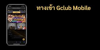ทางเข้าเล่น gclub ผ่านทางมือถือ