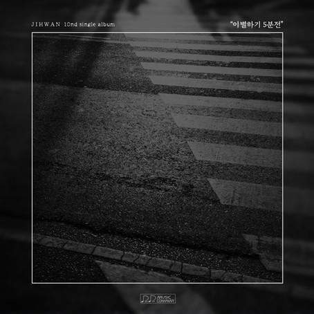 지환 '이별하기 5분 전 (Feat. 김도환)' - 2020.08.11