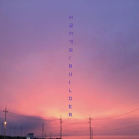 BUILDER '아굴의 기도 (잠언30장) (feat. 신지혜)' - 2020.08.05