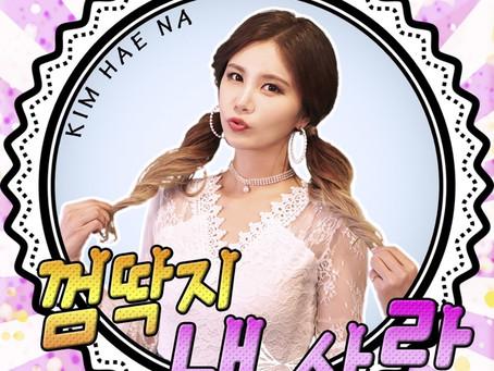 김해나 '껌딱지 내사랑' - 2017.10.11
